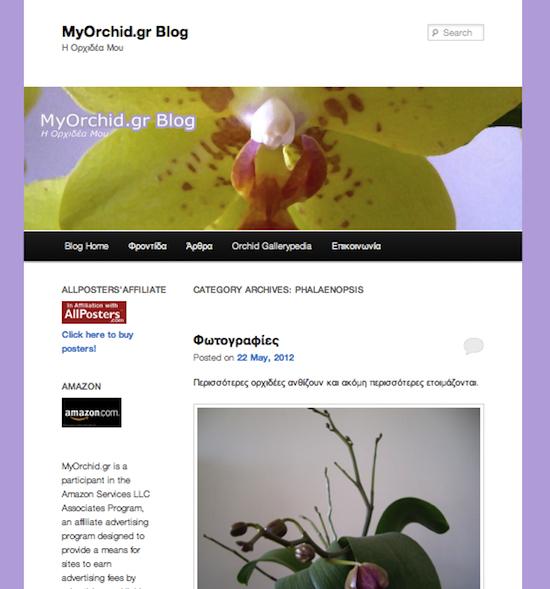 Η παλιά μορφή του MyOrchid (ευχαριστώ MyOrchid για την εικόνα!)