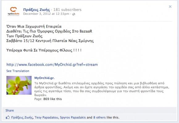 Σχετική Ανάρτηση στο Facebok  από τις Πράξεις Ζωής